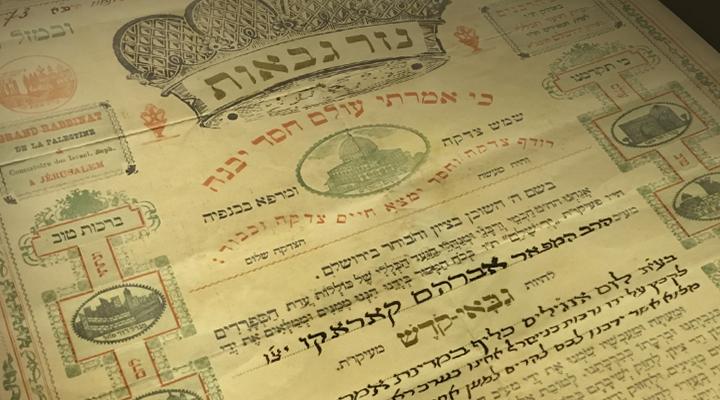 Colorful certificate in Hebrew script
